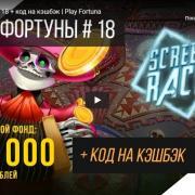 #НовостиФортуны 18 + код на кэ...