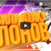 Новости Фортуны #34 + повышенные лимиты | Play Fortuna