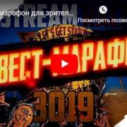 Квест-марафон для зрителей на 60 000 рублей | Play Fortuna