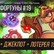 Новости Фортуны #19 + джекпот +...
